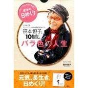 「日めくり」笹本恒子、101歳。バラ色の人生 [ムックその他]