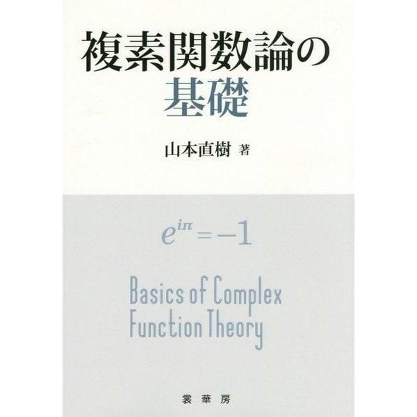 複素関数論の基礎 [単行本]