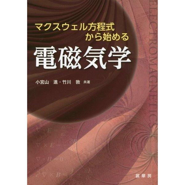 マクスウェル方程式から始める電磁気学 [単行本]