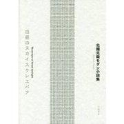白昼のスカイスクレエパア―北園克衛モダン小説集 [単行本]