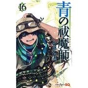 青の祓魔師 16(ジャンプコミックス) [コミック]