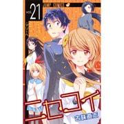 ニセコイ 21(ジャンプコミックス) [コミック]