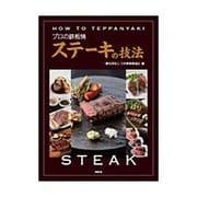 プロの鉄板焼 ステーキの技法 [単行本]