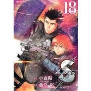 S(エス)-最後の警官 18(ビッグコミックス) [コミック]