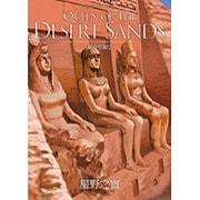 妖女伝説<2>-QUEEN OF THE DESERT SANDS(ビッグ コミックス) [コミック]