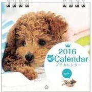 わんプチカレンダー 2016 [単行本]