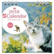 にゃんプチカレンダー 2016 [単行本]