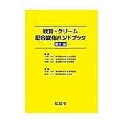 軟膏・クリーム配合変化ハンドブック 第2版 [単行本]