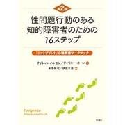 性問題行動のある知的障害者のための16ステップ―「フットプリント」心理教育ワークブック [単行本]