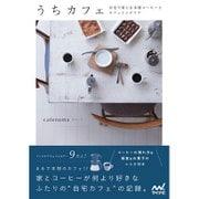 うちカフェ―自宅で楽しむ本格コーヒーとカフェインテリア [単行本]