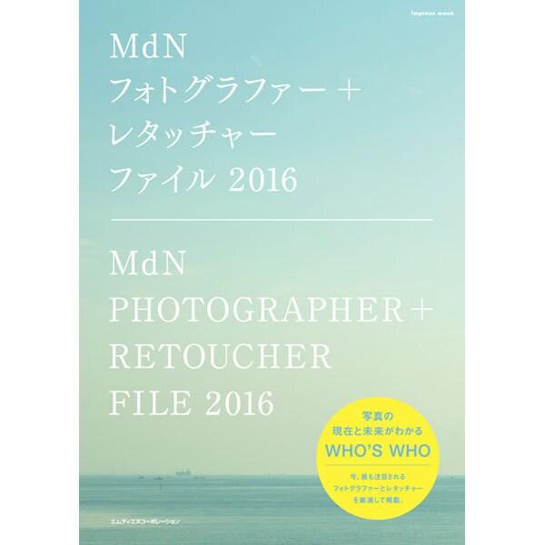 MdNフォトグラファー+レタッチャー ファイル2016 [ムック・その他]