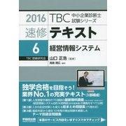 速修テキスト〈6〉経営情報システム〈2016年版〉(TBC中小企業診断士試験シリーズ) [単行本]