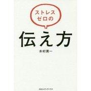 ストレスゼロの伝え方 [単行本]