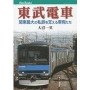 東武電車―関東最大の私鉄を支える車両たち(キャンブックス) [単行本]