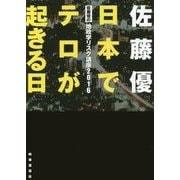日本でテロが起きる日―佐藤優の「地政学リスク講座2016」 [単行本]
