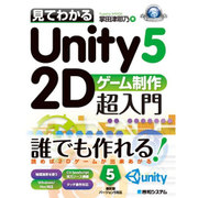 見てわかるUnity5 2Dゲーム制作超入門 [単行本]