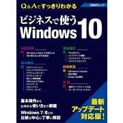 ビジネスで使うWindows 10 Q&Aですっきりわかる [ムック・その他]