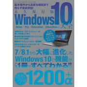 Windows10大全 [ムック・その他]