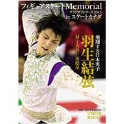 フィギュアスケートMemorialグランプリシリーズ2015 [単行本]