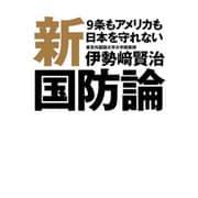 新国防論―9条もアメリカも日本を守れない [単行本]