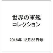 世界の軍艦コレクション 2015年 12/22号 76 [雑誌]