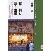 """君主制と民主主義―モロッコの政治とイスラームの現代(ブックレット""""アジアを学ぼう""""〈別巻11〉) [単行本]"""