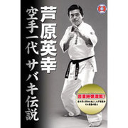 芦原英幸空手一代サバキ伝説[DVD]