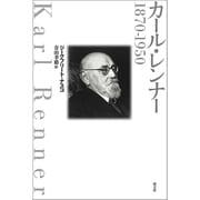 カール・レンナー 1870-1950 [単行本]