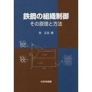 鉄鋼の組織制御―その原理と方法 [単行本]