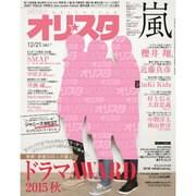 オリ☆スタ 2015年 12/21号 [雑誌]