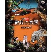 NHKスペシャル ホットスポット 最後の楽園 season2 Blu-ray BOX