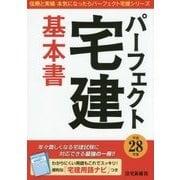 パーフェクト宅建 基本書〈平成28年版〉 [単行本]