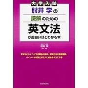 大学入試 肘井学の 読解のための英文法が面白いほどわかる本 [単行本]
