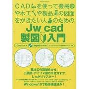 CADを使って機械や木工や製品の図面をかきたい人のためのJw_cad製図入門 [ムックその他]