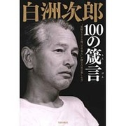 """白洲次郎100の箴言―""""従順ならざる唯一の日本人""""が贈る人生の楽しみ方 [単行本]"""