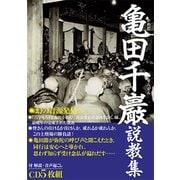 亀田千巖説教集(CD5枚組) [CD]