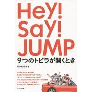 Hey!Say!JUMP―9つのトビラが開くとき [単行本]