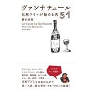 ヴァンナチュール―自然ワインが飲める店51 [単行本]