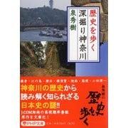 歴史を歩く 深掘り神奈川(PHP文庫) [文庫]