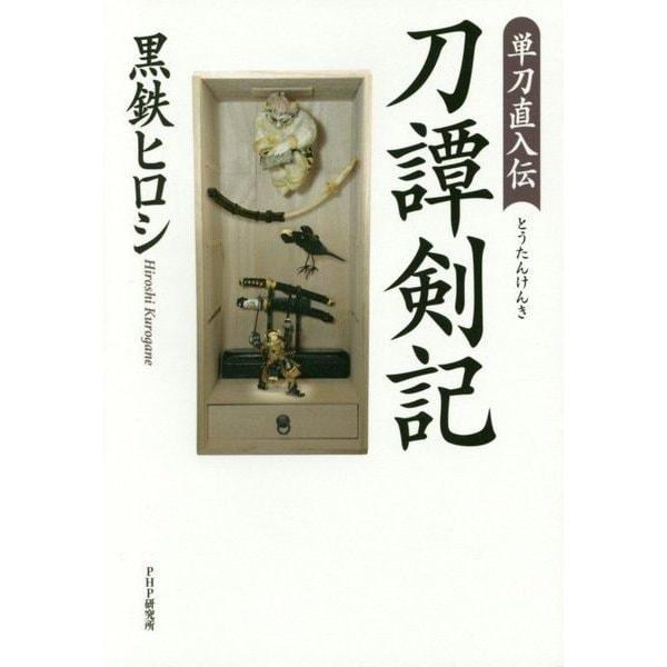 刀譚剣記―単刀直入伝 [単行本]