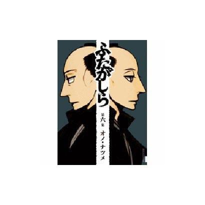 ふたがしら<6>(IKKI COMIX) [コミック]