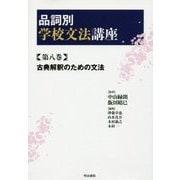 品詞別学校文法講座〈第8巻〉古典解釈のための文法 [全集叢書]