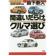 間違いだらけのクルマ選び〈2016年版〉 [単行本]