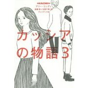 カッシアの物語〈3〉 [単行本]