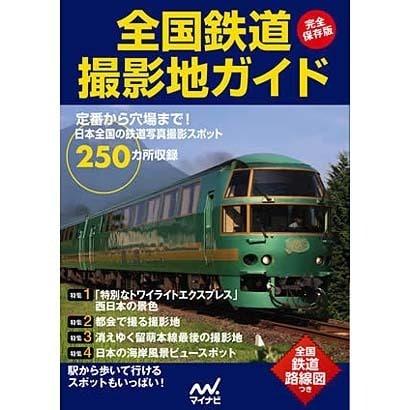 完全保存版 全国鉄道撮影地ガイド [単行本]