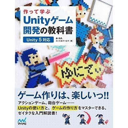 作って学ぶ Unityゲーム開発の教科書―Unity 5対応 [単行本]
