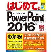 はじめてのPowerPoint2016(BASIC MASTER SERIES) [単行本]