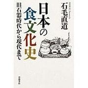 日本の食文化史―旧石器時代から現代まで [単行本]