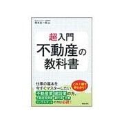 超入門 不動産の教科書 [単行本]