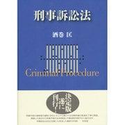 刑事訴訟法 [単行本]